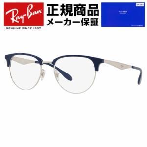 レイバン メガネフレーム Ray-Ban RX6396 (RB6396) 5785 51サイズ・53サイズ