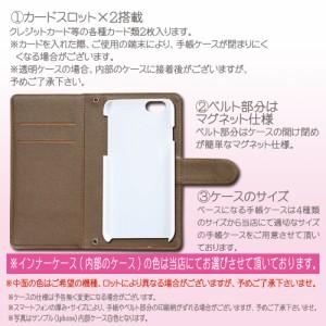 iphoneX iphone8 手帳型 スマホケース ほぼ全機種対応 ケース カバー iPhone7 SOV33 SOV32 SHV38 Xperia AQUOS エスニック ボタニカ