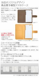 iphoneX iphone8 手帳型 スマホケース ほぼ全機種対応 ケース カバー iPhone7 SOV33 SOV32 SHV38 Xperia AQUOS dc-011-12