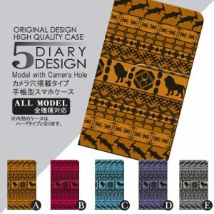 iphone8 手帳型 スマホケース 全機種対応 スマホカバー  レザー ケース カバー 手帳 galaxy ギャラクシー dc-029-1