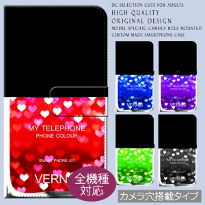 iphoneX iphone8 手帳型 スマホケース ほぼ全機種対応 ケース カバー iPhone7 SOV33 SOV32 SHV38 Xperia AQUOS dc-079-12 コスメ