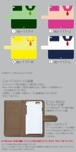 iphoneX iphone8 手帳型 スマホケース ほぼ全機種対応 ケース カバー iPhone7 SOV33 SOV32 SHV38 Xperia AQUOS dc-om-013-10