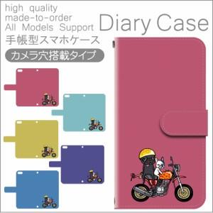 iphoneX iphone8 手帳型 スマホケース ほぼ全機種対応 ケース カバー iPhone7 SOV33 SOV32 SHV38 Xperia AQUOS dc-164-9 キャラ