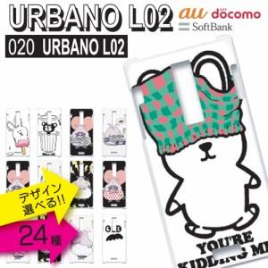 iphone8 【全機種対応】URBANO L02他専用/高品質/スマホカバー/スマホケース/選べる24種類♪/ハードケース/L02-020/SOM