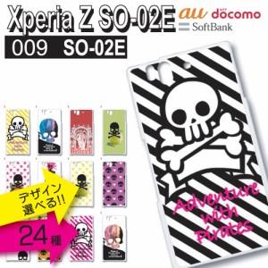iphone8 【全機種対応】Xperia Z SO-02E他専用/高品質/スマホカバー/スマホケース/選べる24種類♪/ハードケース/so-02e-009/SOM