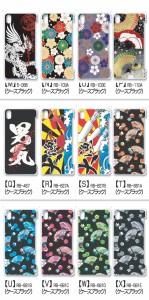 iphone8 【全機種対応】Xperia Z3 SOL26 sol26他専用/高品質/スマホカバー/スマホケース/選べる24種類♪/ハードケース/sol26-005/SOM