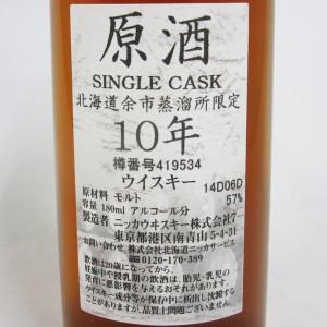 NIKKA WHISKY 原酒10年 北海道余市蒸留所限定 57度 180ml (箱なし)