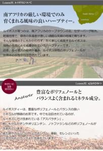 有機JAS【オーガニック・ルイボスティー・スーパーハイグレード】 リーフ100gの3パックセット