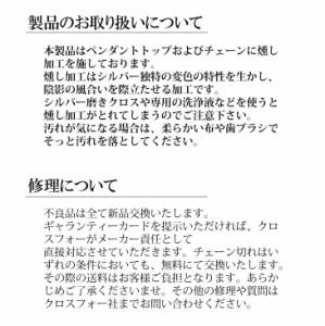 ダンシングストーン ネックレス クロスフォーニューヨーク シルバー925 メンズ NMP-004【wrp16】