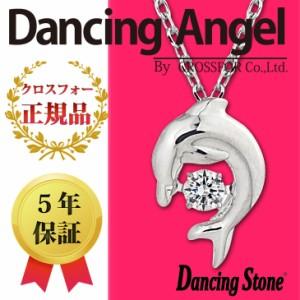 ダンシングストーン ネックレス クロスフォー ダンシングエンジェル ペンダント レディース ANG-007【wrp16】