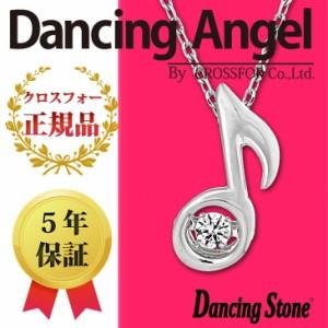 ダンシングストーン ネックレス クロスフォー ダンシングエンジェル ペンダント レディース ANG-013【wrp16】