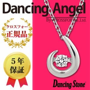 ダンシングストーン ネックレス クロスフォー ダンシングエンジェル ペンダント レディース ANG-016【wrp16】