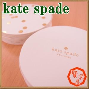 ケイトスペード KateSpade コースター 24枚 セット 雑貨 テーブルウエア 正規品 KS-137934【wrp16】