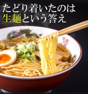 【全国送料無料】4種のスープが選べる生ラーメン3食入り/インスタント/こだわりの生麺/常温/メール便配送