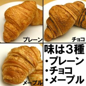【送料無料】老舗パン屋のNo.1クロワッサン3種40個入り(沖縄・離島は配送不可)
