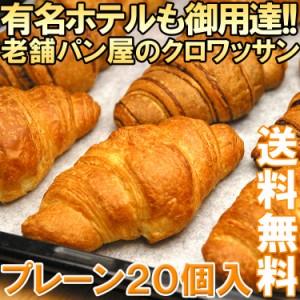 【送料無料】老舗パン屋のNo.1クロワッサンプレーン20個入り(沖縄・離島は配送不可)
