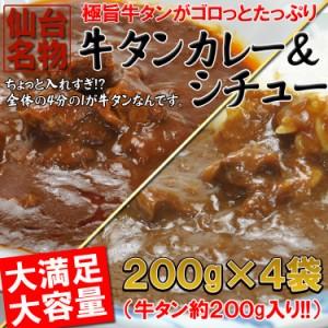【送料無料】入れすぎました…うまみたっぷり牛タンがゴロっと入った仙台名物牛タンカレー&シチュー各2袋(200g×4)