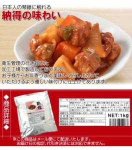 【全国送料無料】温めるだけ調理不要!!栄養たっぷり酢豚ならぬ酢鶏1kg/常温/メール便配送