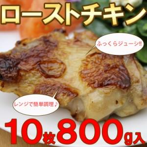【送料無料】主婦のミカタ!!レンジでチンの本格ローストチキン800g(80g×10枚)/uf