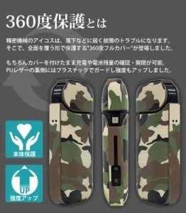 【 アイコスケース 】 360度フルカバー 保護ケース iqos ケース iQOS ケース iQOSケース 専用ケース シガレットケース 迷彩 iQOSカバー F
