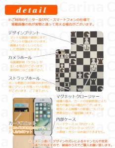 【 スマホケース SHV37/au 】エーユー アクオス U AQUOS U SHV37 手帳型スマホケース チェス bn127 横開き (エーユー AQUOS U SHV37 アク
