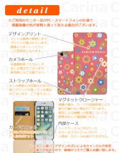 【 スマホケース SH-07E 】ドコモ アクオス フォン si AQUOS PHONE si SH-07E 手帳型スマホケース カラフルフラワー bn177 横開き (ドコ