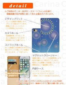 【 スマホケース MO-01J 】ドコモ モノ MONO MO-01J 手帳型スマホケース 花火 bn194 横開き (ドコモ MONO MO-01J モノ)