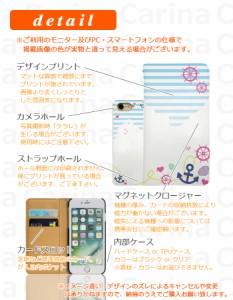 【 スマホケース MO-01J 】ドコモ モノ MONO MO-01J 手帳型スマホケース マリン bn216 横開き (ドコモ MONO MO-01J モノ)