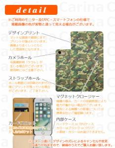 スマホケース MO-01J ドコモ モノ MONO MO-01J 手帳型スマホケース 迷彩柄 bn254 横開き (ドコモ MONO MO-01J モノ)