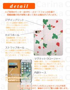 【 スマホケース SH-05F 】ドコモ ディズニー モバイル Disney Mobile SH-05F 手帳型スマホケース イチゴ bn071 横開き (ドコモ Disney M