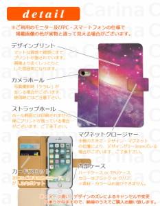 【 スマホケース MO-01J 】ドコモ モノ MONO MO-01J 手帳型スマホケース 星雲 di350 横開き (ドコモ MONO MO-01J モノ)