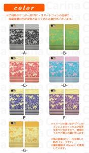 【 スマホケース MO-01J 】ドコモ モノ MONO MO-01J 手帳型スマホケース バタフライ bn197 横開き (ドコモ MONO MO-01J モノ)