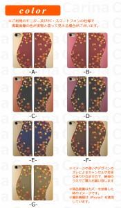 【 スマホケース MO-01J 】ドコモ モノ MONO MO-01J 手帳型スマホケース もみじ bn248 横開き (ドコモ MONO MO-01J モノ)