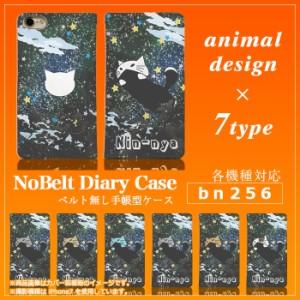 スマホケース MO-01J ドコモ モノ MONO MO-01J 手帳型スマホケース ネコ bn256 横開き (ドコモ MONO MO-01J モノ)