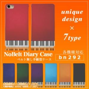 【 スマホケース SHL24 】エーユー アクオス フォン セリエ ミニ AQUOS PHONE SERIE mini SHL24 手帳型スマホケース ピアノ bn292 横開き