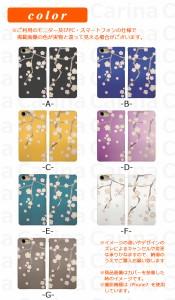【 スマホケース LG-D722J 】シムフリー ジー3 ビート G3 Beat LG-D722J 手帳型スマホケース 桜 bn363 横開き (シムフリー G3 Beat LG-D7