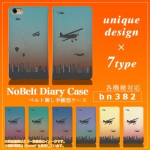 【 スマホケース KYV40U 】シムフリー ディグノ W DIGNO W KYV40U 手帳型スマホケース 飛行機 bn382 横開き (シムフリー DIGNO W KYV40U