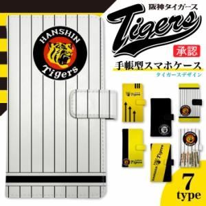【 スマホケース ZS571KL 】シムフリー ゼンフォン AR ZenFone AR ZS571KL 手帳型スマホケース 阪神タイガース di208 横開き (シムフリー