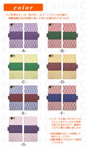 スマホケース SO-01J ドコモ エクスペリア XZ Xperia XZ SO-01J 手帳型スマホケース 矢絣 di289 横開き (ドコモ Xperia XZ SO-01J
