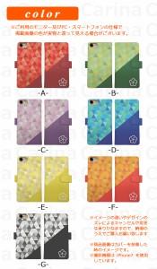 【HTC スマホケース 】 幾何学模様 手帳型 手帳 カバー di317 HTV33 HTV32 HTV31 HTL23 HTL22 601HT D626x はな フラワー 花 和花 幾何学