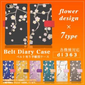 MOTOROLA スマホケース  桜 手帳型 手帳 カバー di363 XT1676 XT1685 はな フラワー 花 さくら サクラ 桜