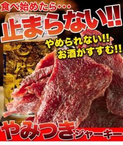 国内製造!!噛めば噛むほど旨味がジュワッ!!厚切り牛たんジャーキー50g/送料無料/メール便