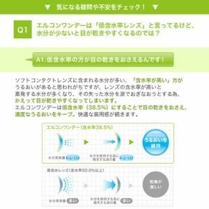 エルコンワンデー L-Con 1day 30枚入(岡崎紗絵 コンタクト クリアコンタクト ワンデー 1day)