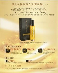 【ボニータ】 オロフルイド シャインスプレー 50ml 〜サロン専売〜