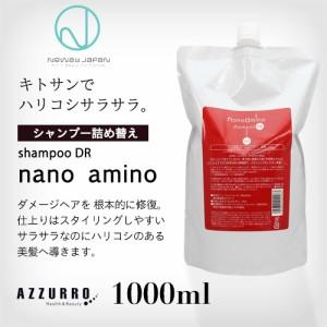 ニューウェイジャパン  ナノアミノ シャンプーDR 1000mL 詰め替え 【翌日着対応】