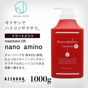 ニューウェイジャパン  ナノアミノ トリートメント DR 1000ml ポンプ 【翌日着対応】
