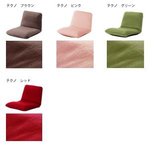 【送料無料】座椅子 リクライニング 1人掛け チェア フロアチェア 椅子 イス 美姿勢 コンパクト 日本製 こたつ【和楽チェア/S】