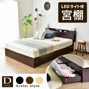 べッド 宮棚 LED 照明 ベッドフレーム 木製 ダブル 組み立て式 棚 収納 引き出し コンセント穴【アンシャンテ/D】【ドリス】