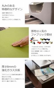 ガラステーブル ファブリック インテリア 収納   ローテーブル テーブル ガラス 【ミニョン】【KIC】【ドリス】