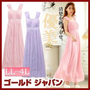 大きいサイズ レディース ドレス パーティードレス ロング スレンダーライン パール LL 2L 3L 4L XXL 13号 15号 17号 パープル ピンク